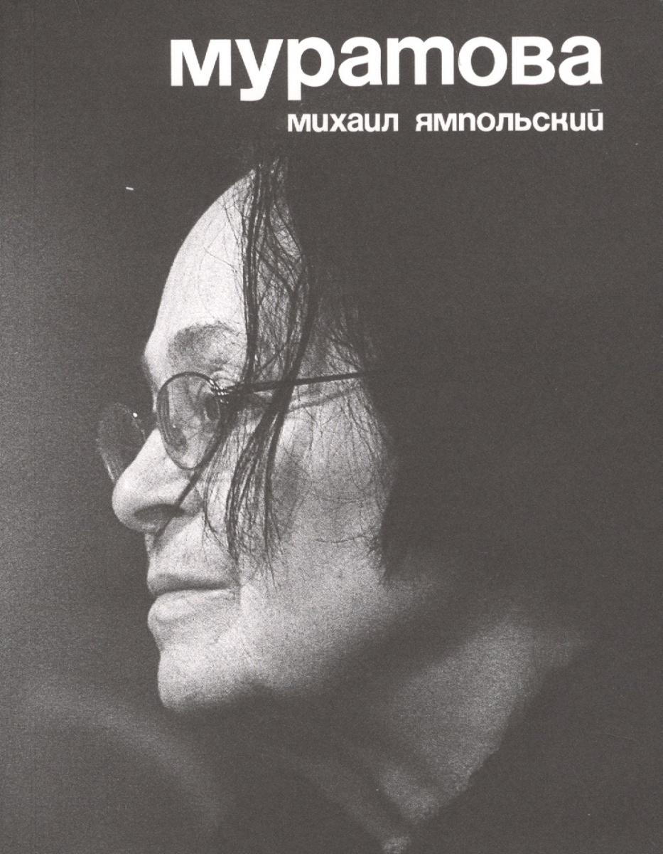 Муратова. Опыт киноантропологии