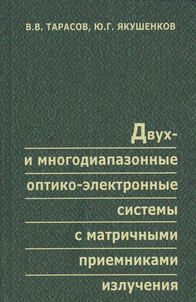 Тарасов В., Якушенков Ю. Двух- и многодиапазонные оптико-электронные системы с матричными приемниками излучения