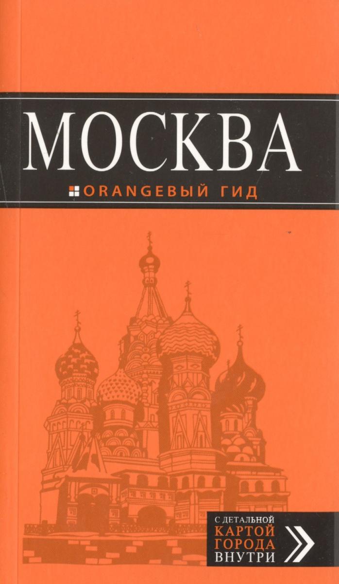 Чередниченко О. Москва (+карта)