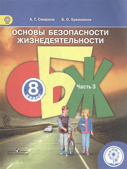 Смирнов А., Хренников Б. Основы безопасности жизнедеятельности. 8 класс. В 4-х частях. Часть 3. Учебник