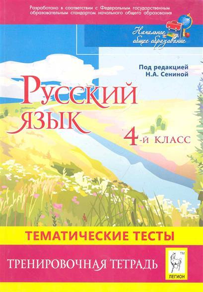 Сенина Н. (ред.) Русский язык 4 кл. Тематические тесты Трениров. тетрадь...
