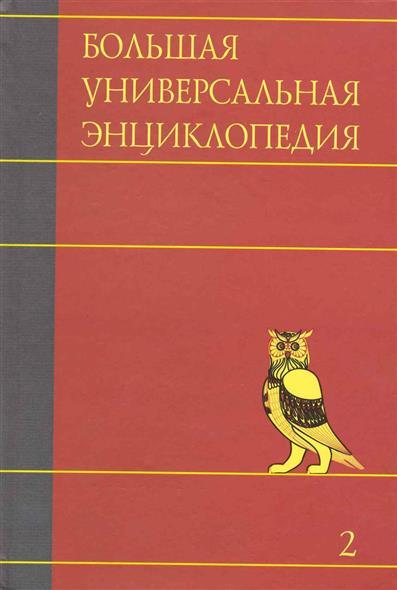 Большая универсальная энциклопедия т.2/20тт