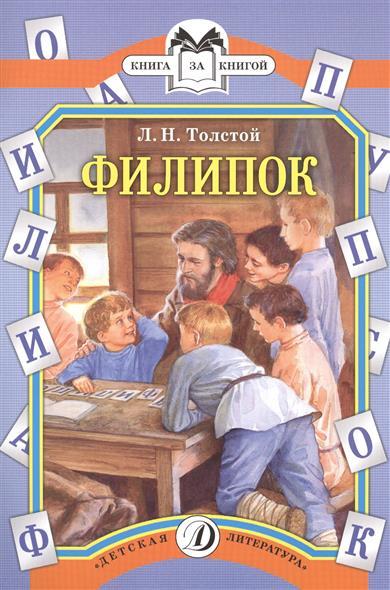 Толстой Л. Филипок. Были и рассказы эксмо филипок рассказы и сказки