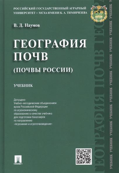 География почв (почвы России): учебник