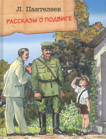 Пантелеев Л. Рассказы о подвиге л ф пантелеев из воспоминаний прошлого