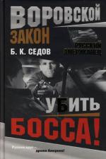 Седов Б. Убить босса б у корбюратор на рено 19 в москве
