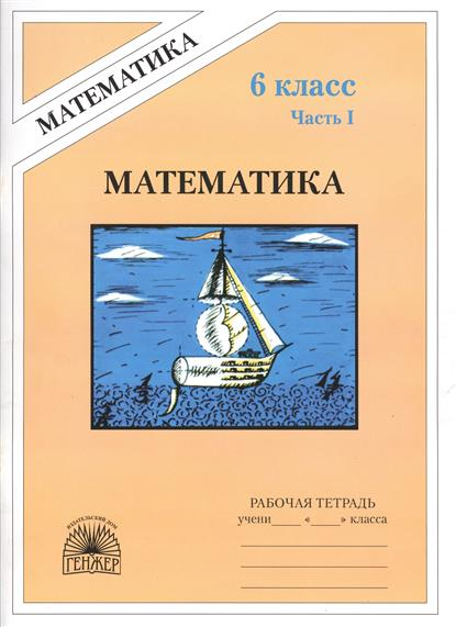 Миндюк М., Рудницкая В. Математика Р/т для 6 кл. В 2 ч. Ч. I александрова э и математика 3 кл в 2 ч ч 2 учебник