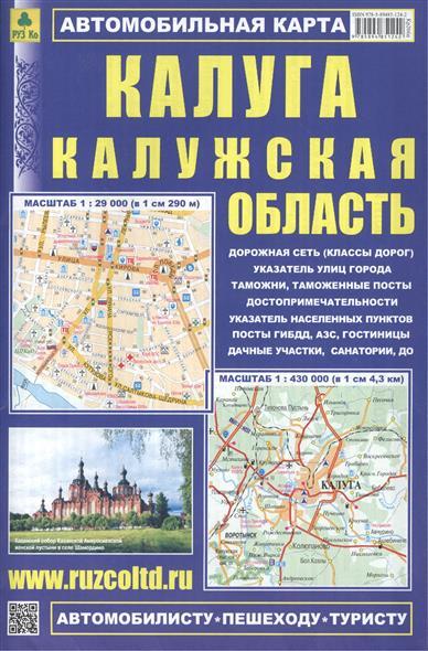 Автомобильная карта Калуга Калужская обл. купить часть дома калужская обл малояросл р н
