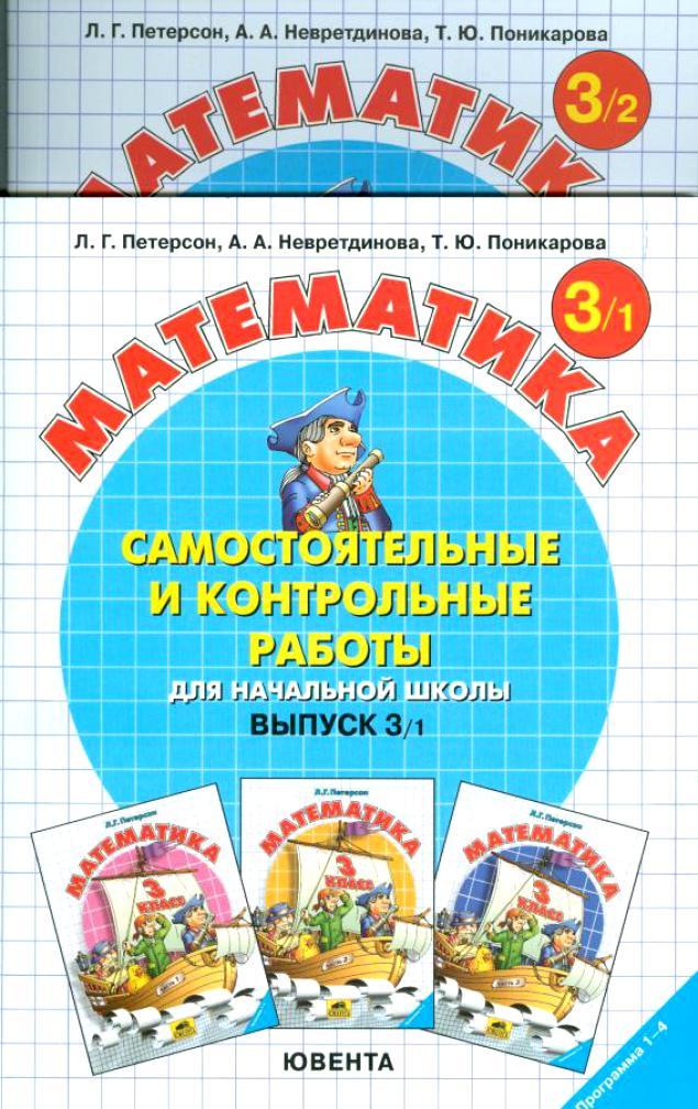 Петерсон Л.: Самостоятельные и контрольные работы для начальной школы. Выпуск 3 (комплект из 2 книг)