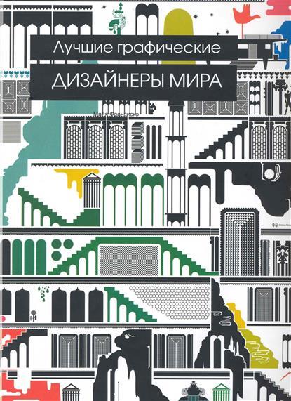 Лучшие графические дизайнеры мира