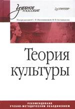 Иконникова С. (ред) Теория культуры Иконникова