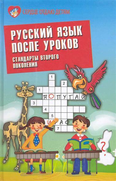 Русский язык после уроков Стандарты второго поколения