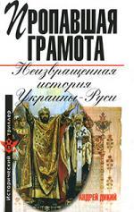 Пропавшая грамота Неизвращенная история Украины-Руси