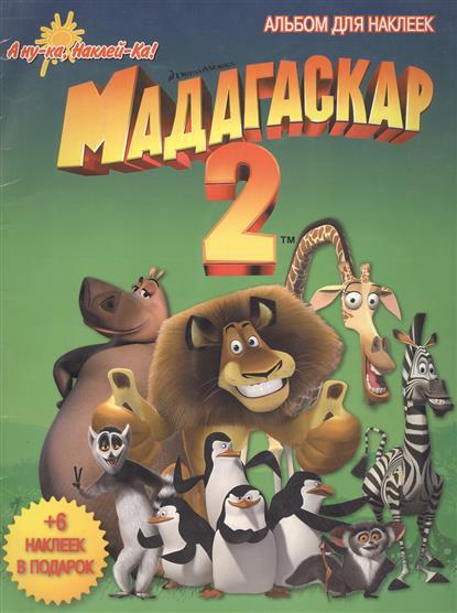 А ну-ка Наклей-Ка Мадагаскар 2 Альбом для наклеек