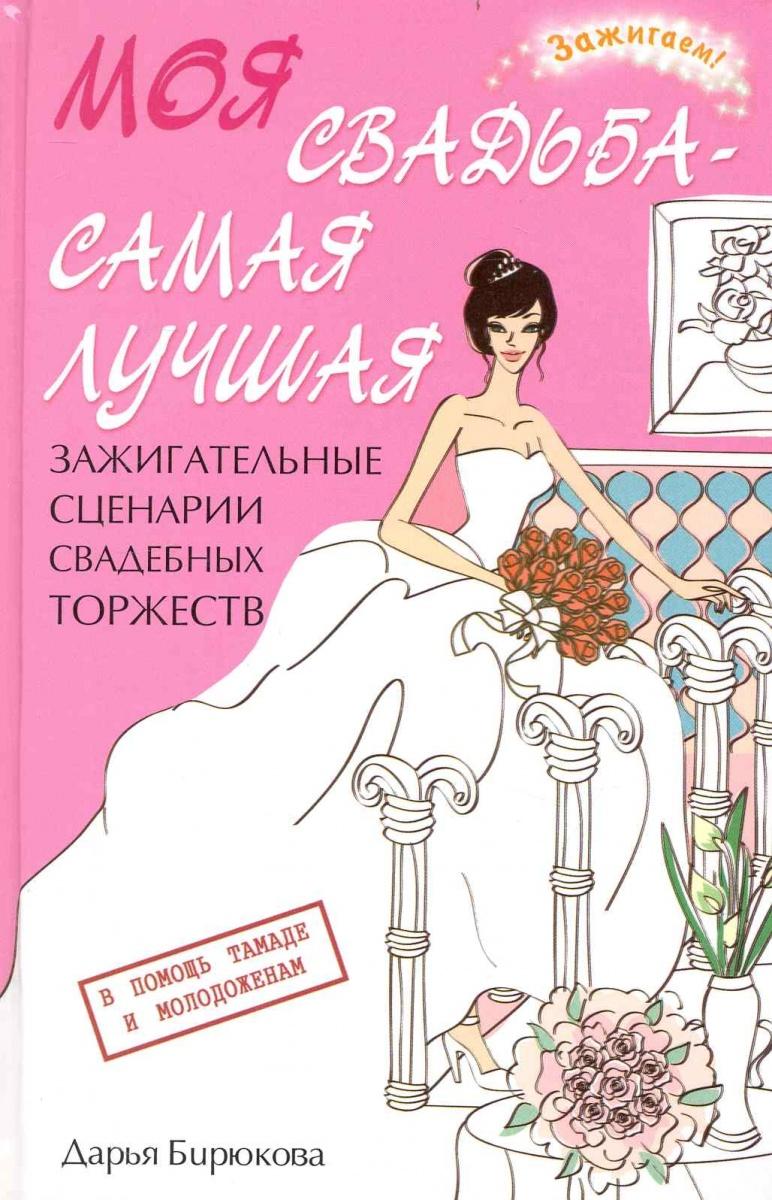 Бирюкова Д. (сост.) Моя свадьба - самая лучшая Зажигат. сценарии... богданова а самая шикарная свадьба