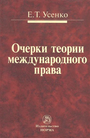 Очерки теории международного права