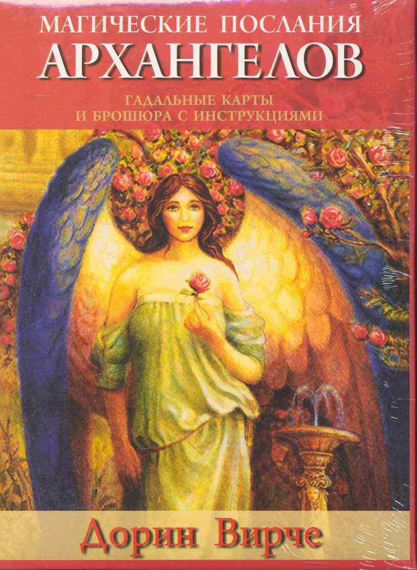 Вирче Д. Магические послания архангелов магические послания ангелов 44 карты