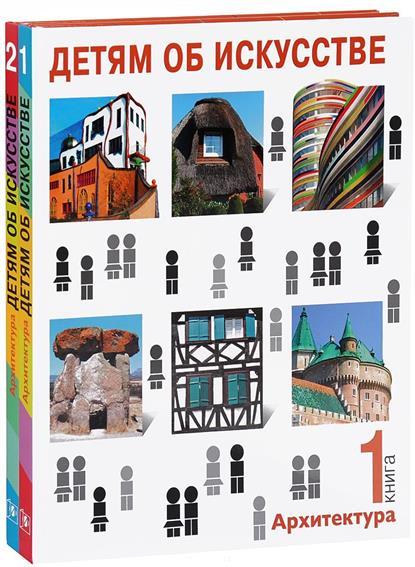 Детям об искусстве (комплект из 2 книг)