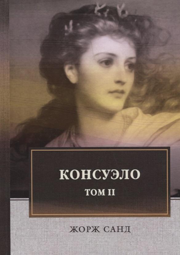 Санд Ж. Консуэло. В 2 томах. Том 2 цена