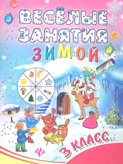 Веселые занятия зимой. 3 класс. Учебное издание