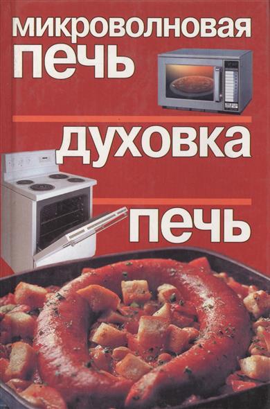Микроволновая печь Духовка Печь цена и фото