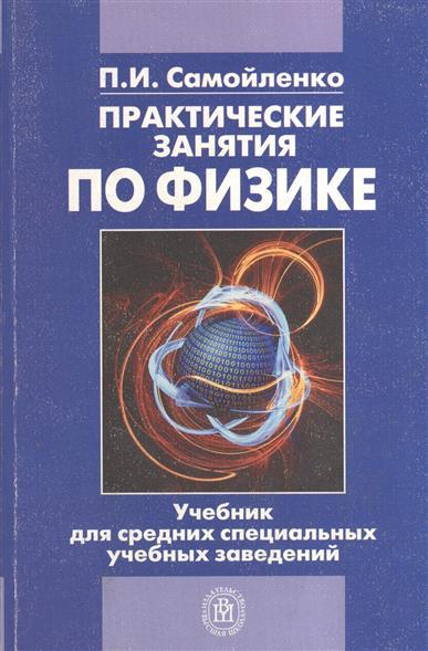 Самойленко П. Практические занятия по физике