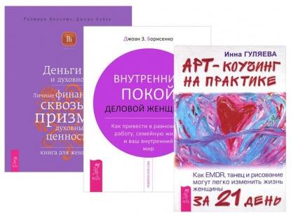 Арт-коучинг на практике + Внутренний покой деловой + Деньги и духовность (комплект из 3-х книг)