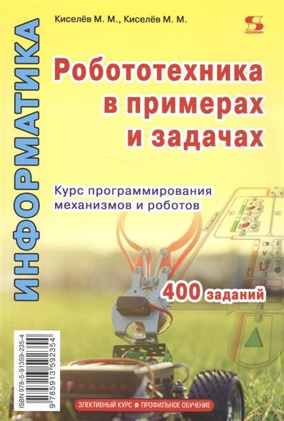 Робототехника в примерах и задачах. Курс программирования механизмов и роботов. 400 заданий