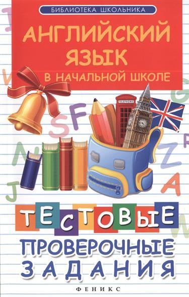 цены Степанов В. Английский язык в начальной школе. Тестовые проверочные задания