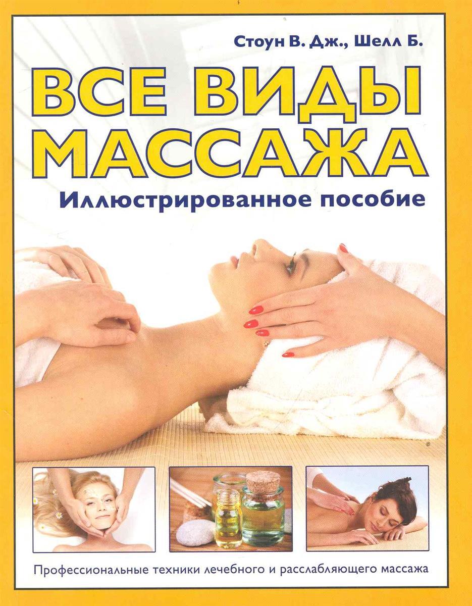 Книга Все виды массажа Илл. пособие. Стоун В., Шелл Б.