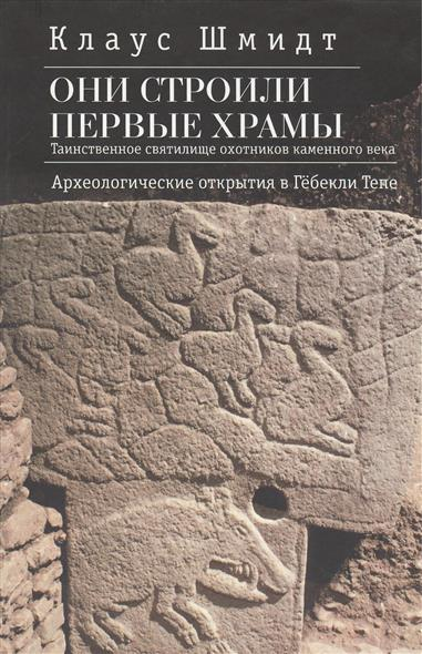 Они строили первые храмы. Таинственное святилище охотников каменного века. Археологические открытия в Гебекли Тепе