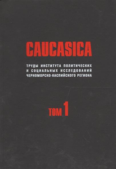 Caucasica. Труды института политических и социальных исследований Черноморско-Каспийского региона. Том 1