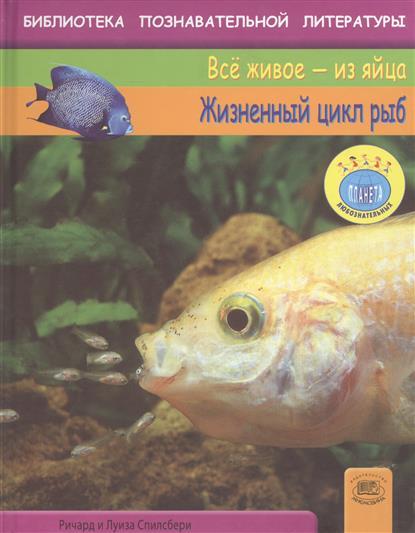 Спилсбери Р., Спилсбери Л. Жизненный цикл рыб цикл лыжи детские быстрики цикл