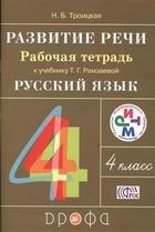 Развитие речи. 4 класс. Рабочая тетрадь к учебнику Т.Г. Рамзаевой