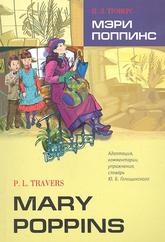 Мэри Поппинс / Mary Poppins