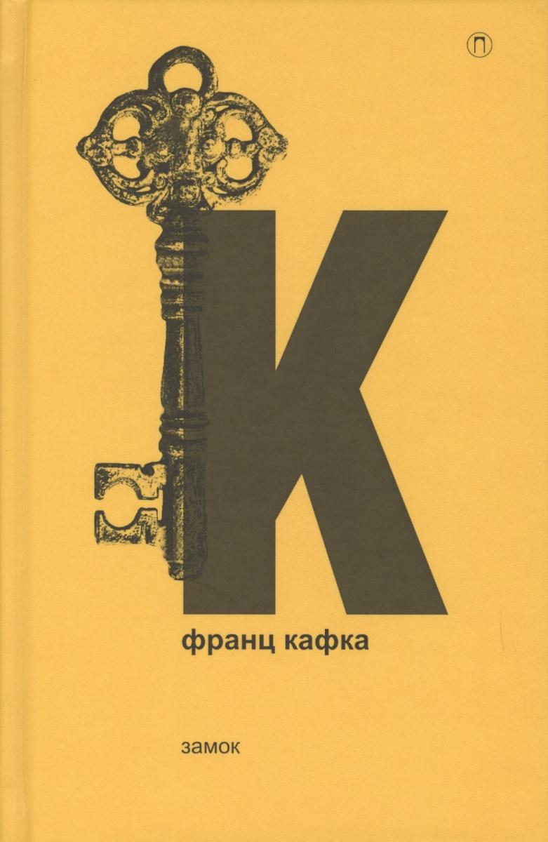 Кафка Ф. Замок кафка ф приговор