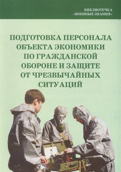 Подготовка персонала объекта экономики по гражданской обороне и защите от чрезвычайных ситуаций