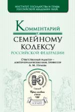 Комм. к Семейному кодексу РФ Нечаева