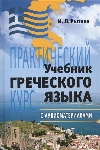 Учебник греческого языка. Практический курс (+CD)