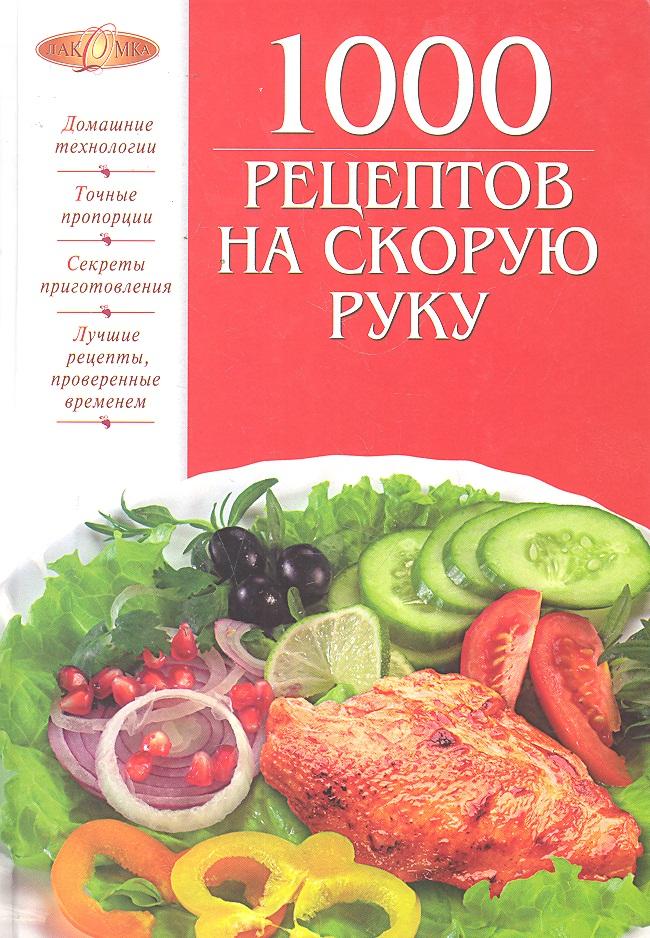 Михайлова И. (сост.) 1000 рецептов на скорую руку ISBN: 9785699542864