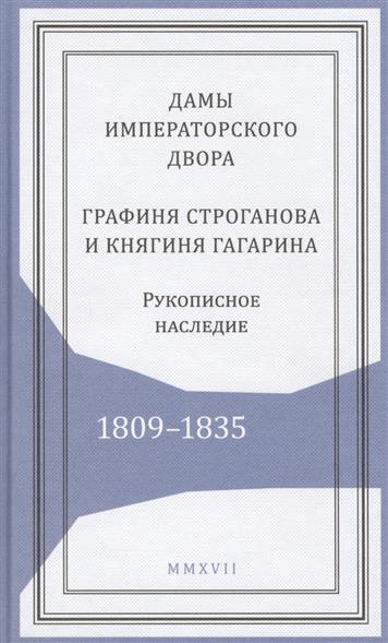 Дамы императорского двора. Графиня Строганова и княгиня Гагарина. Рукописное наследие. 1809-1835
