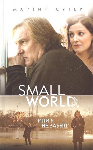 Сутер М. Small World или Я не забыл мартин сутер small world или я не забыл