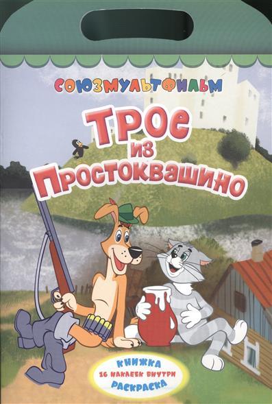 Парнякова М. (ред.) Трое из Простоквашино