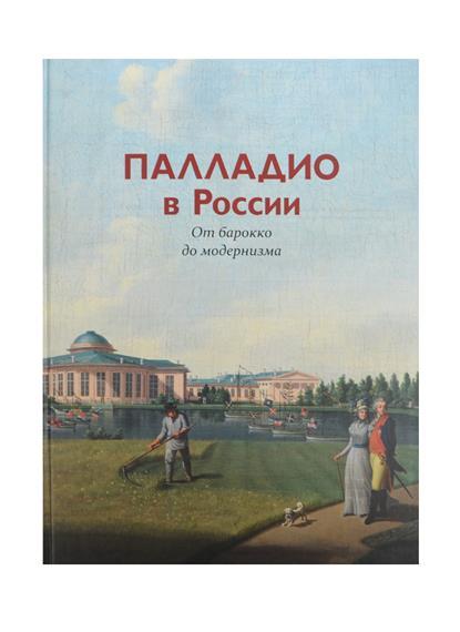 Палладио в России: От барокко до модернизма