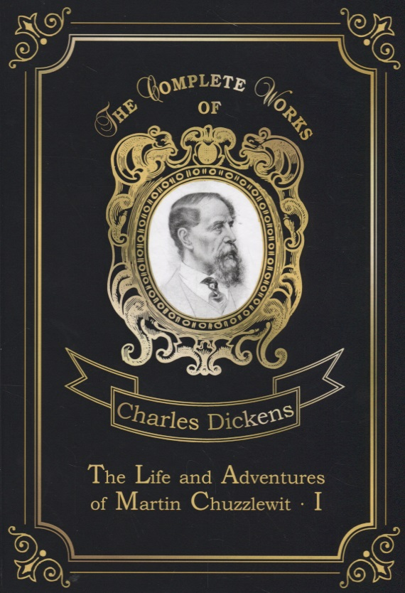 Dickens C. The Life and Adventures of Martin Chuzzlewit I dickens c a christmas carol книга для чтения