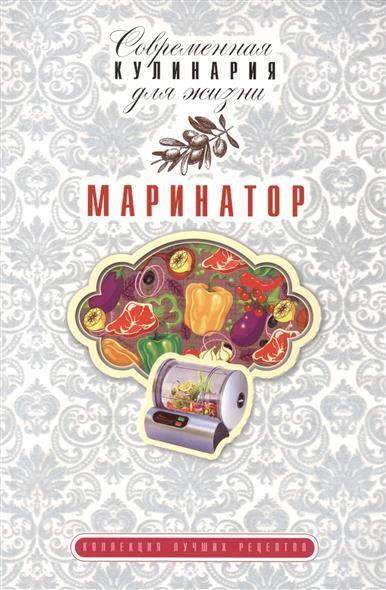 Потапова Ю. Маринатор