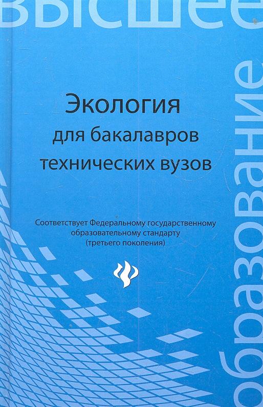 Денисов В. (ред.) Экология. Учебное пособие для бакалавров технических вузов