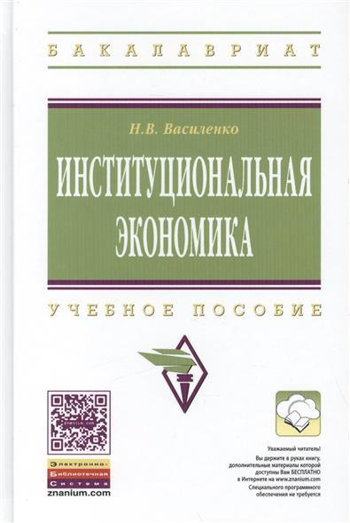 Василенко Н. Институциональная экономика. Учебное пособие цены