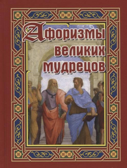 Бондарева А. (сост.) Афоризмы великих мудрецов