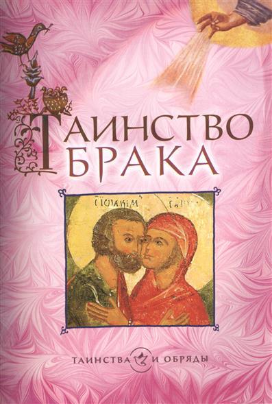 Таинство брака. Богом благословенный союз
